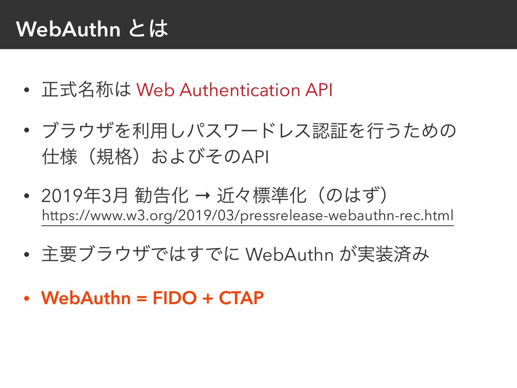 WebAuthn ͱ͸ • ਖ਼໊ࣜশ͸ Web Authentication API • ϒϥ...