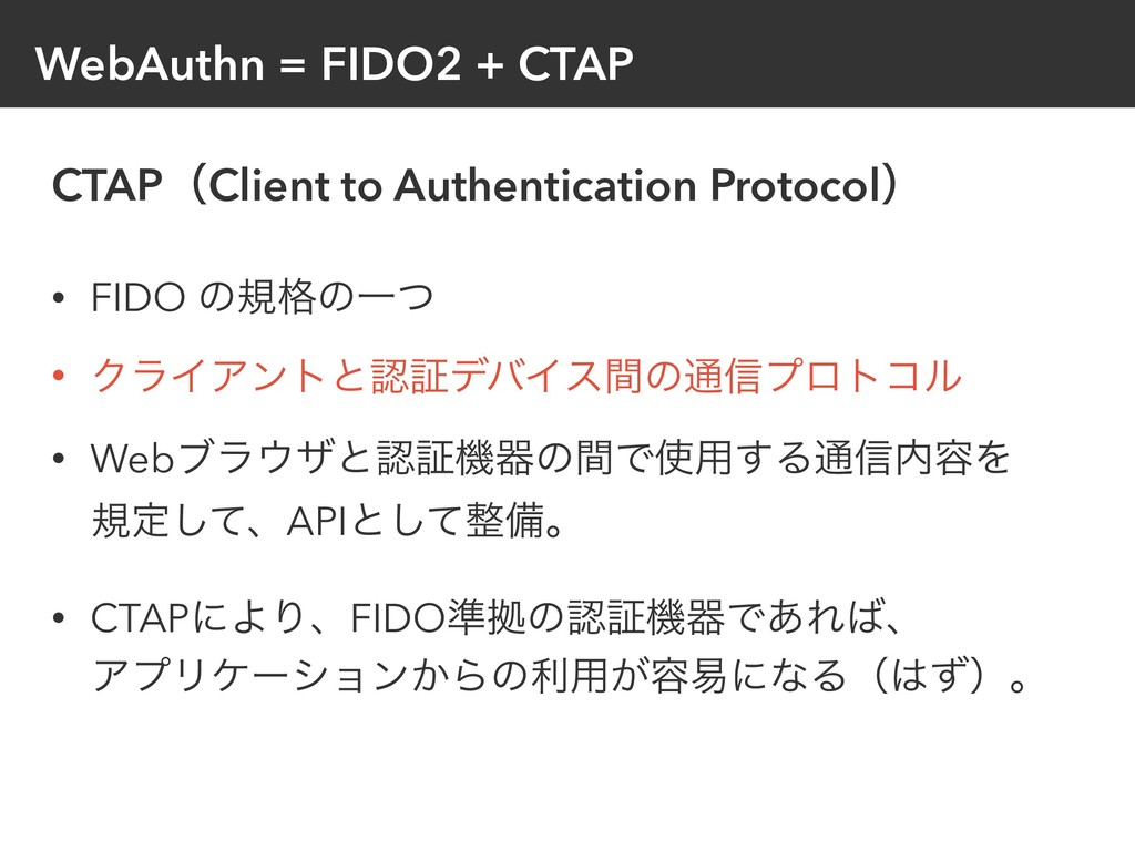 WebAuthn = FIDO2 + CTAP CTAPʢClient to Authenti...