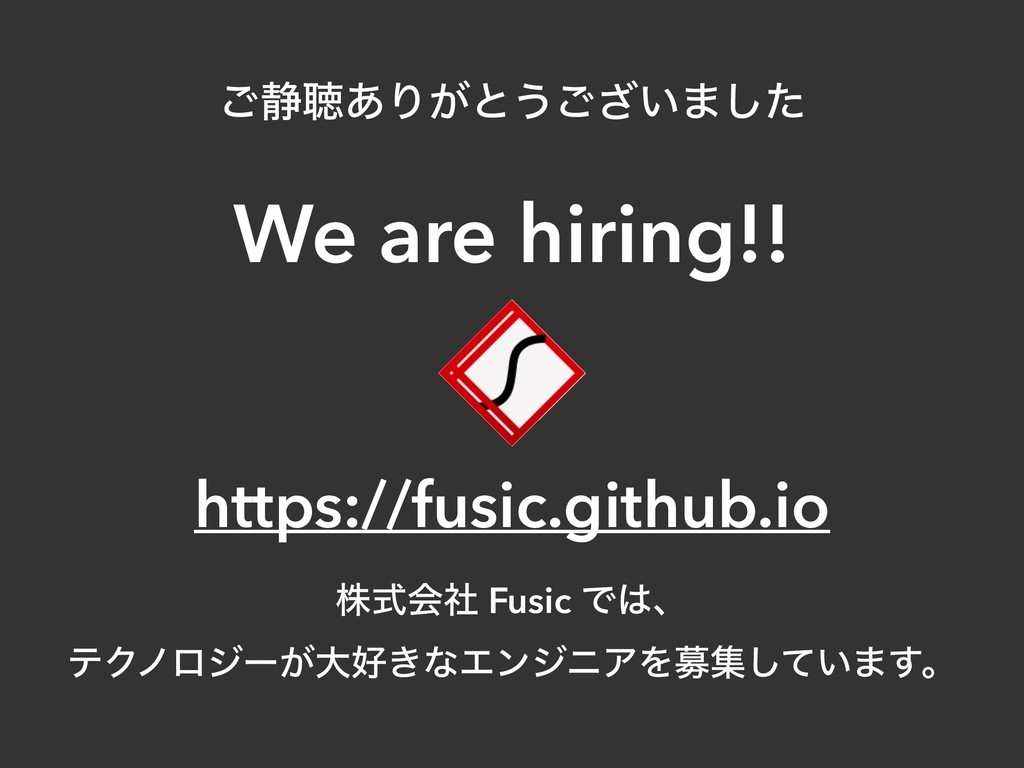 We are hiring!! https://fusic.github.io גࣜձࣾ Fu...