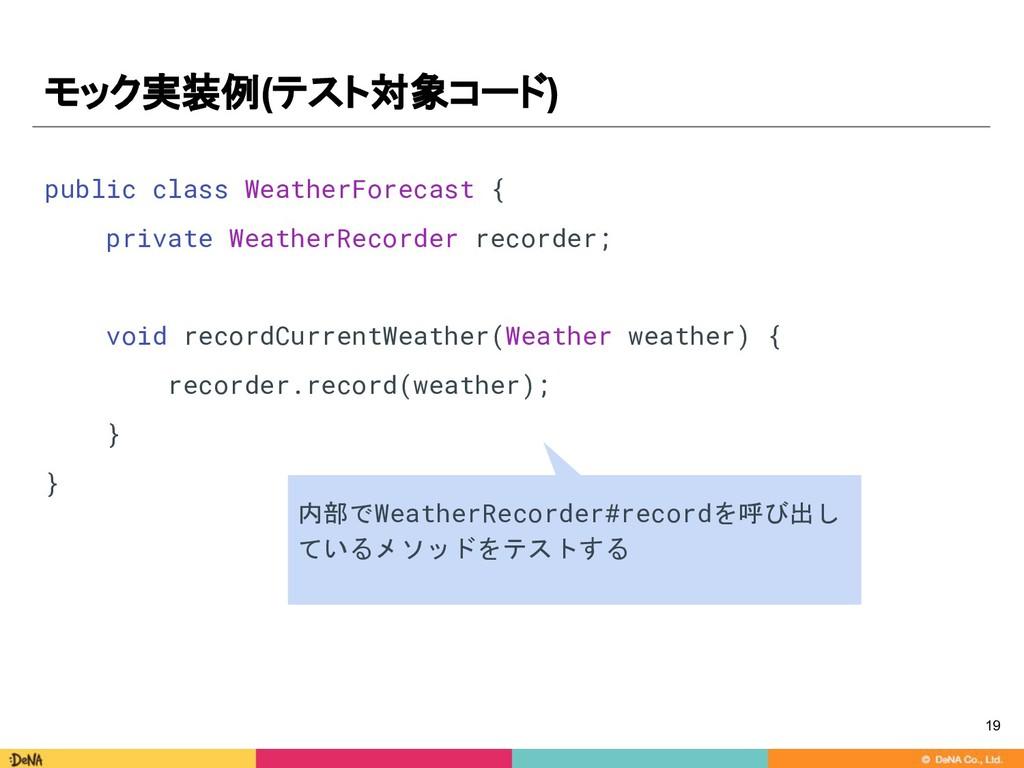 モック実装例(テスト対象コード) public class WeatherForecast {...