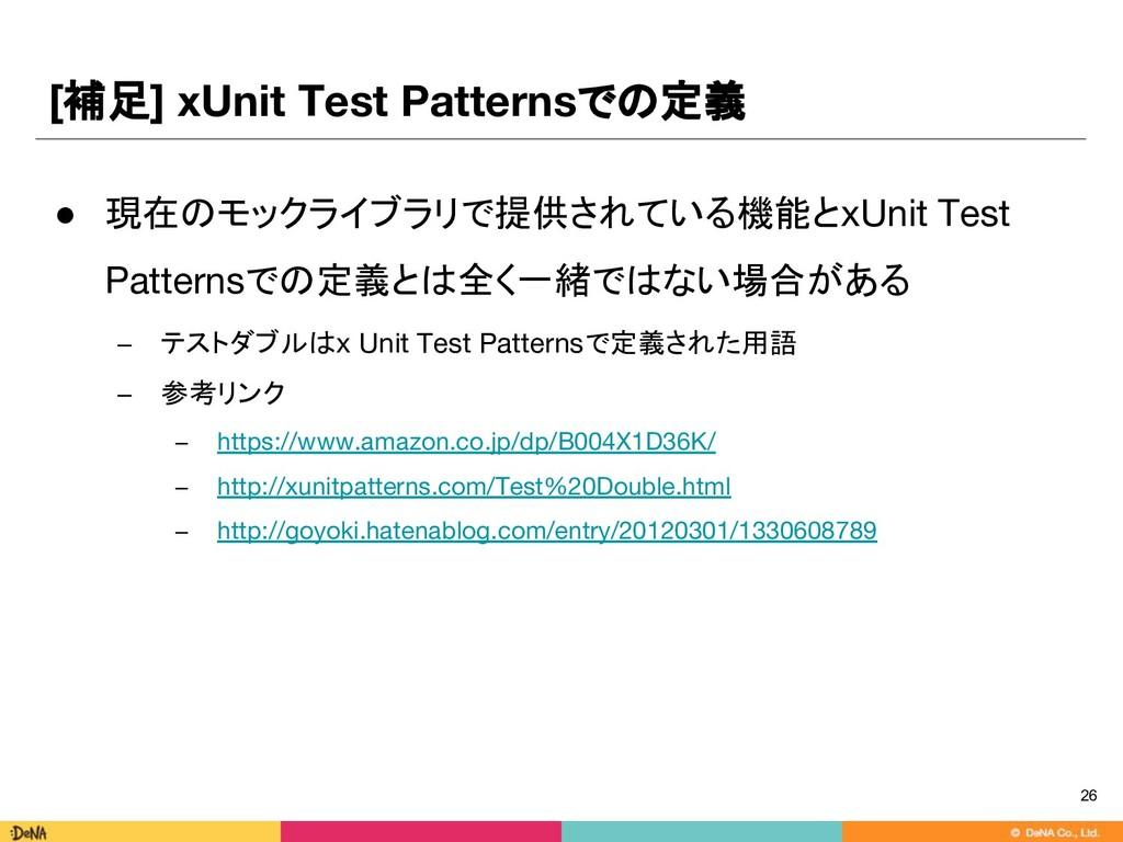 [補足] xUnit Test Patternsでの定義 ● 現在のモックライブラリで提供され...
