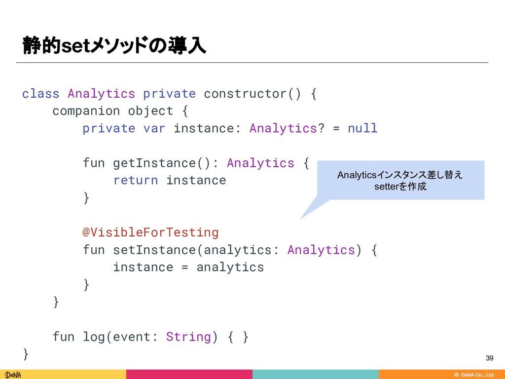 静的setメソッドの導入 39 class Analytics private constru...