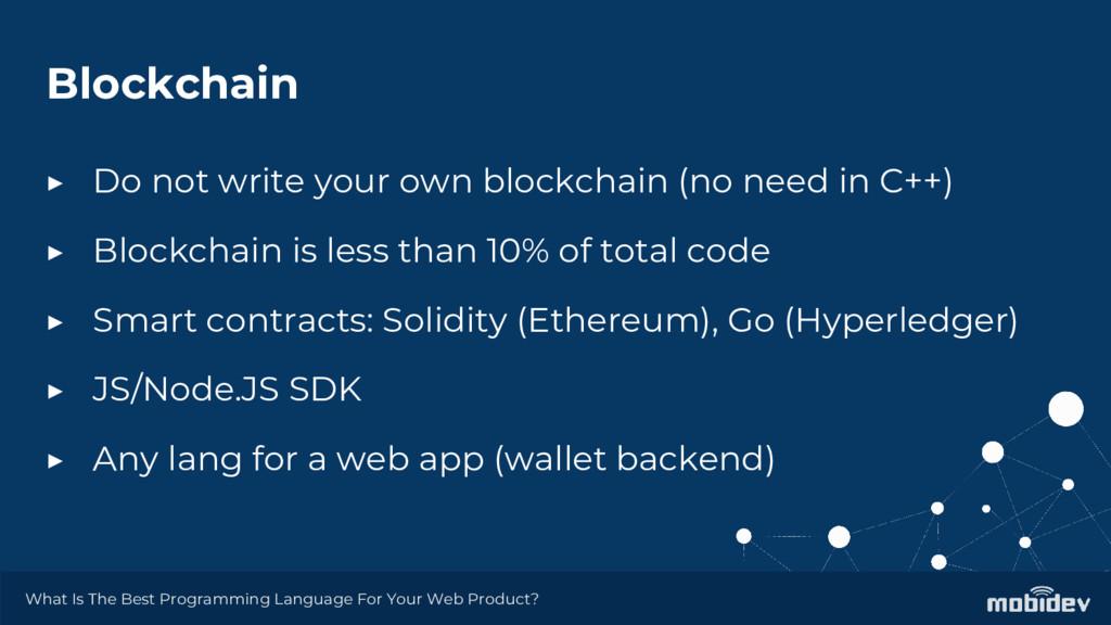 Blockchain ▶ Do not write your own blockchain (...