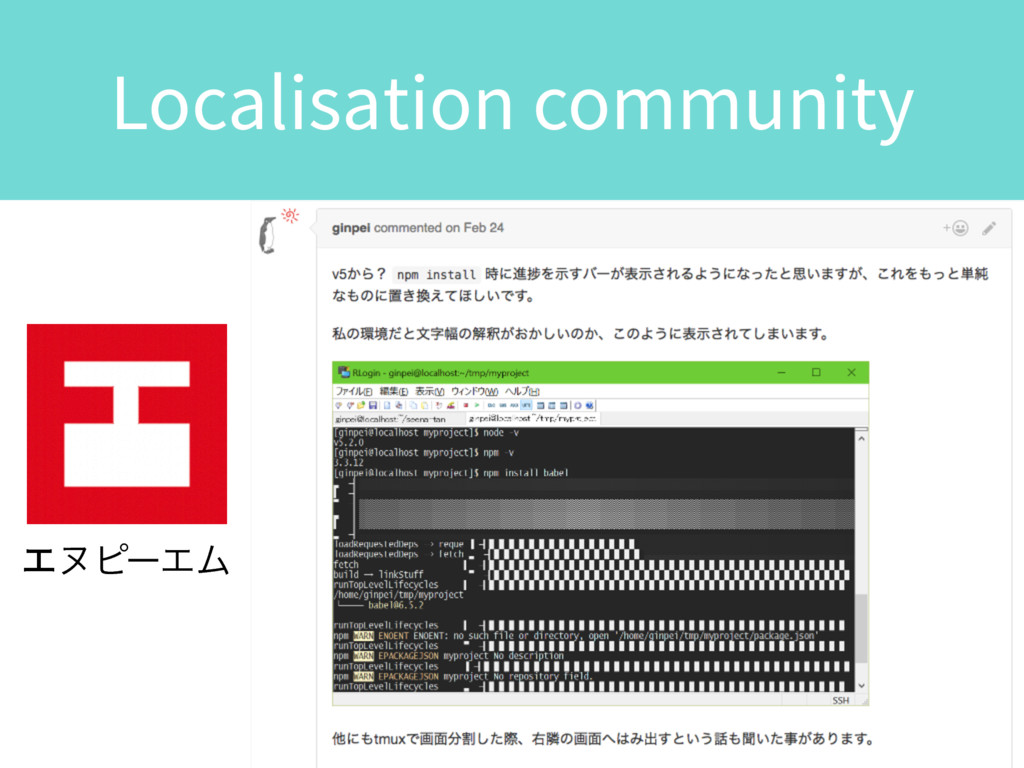 Localisation community ΤψϐʔΤϜ