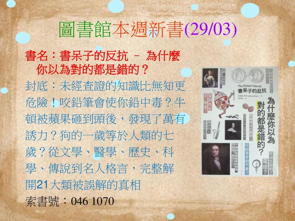 圖書館本週新書(29/03) 書名:書呆子的反抗 – 為什麼 你以為對的都是錯的? 封底:未經...