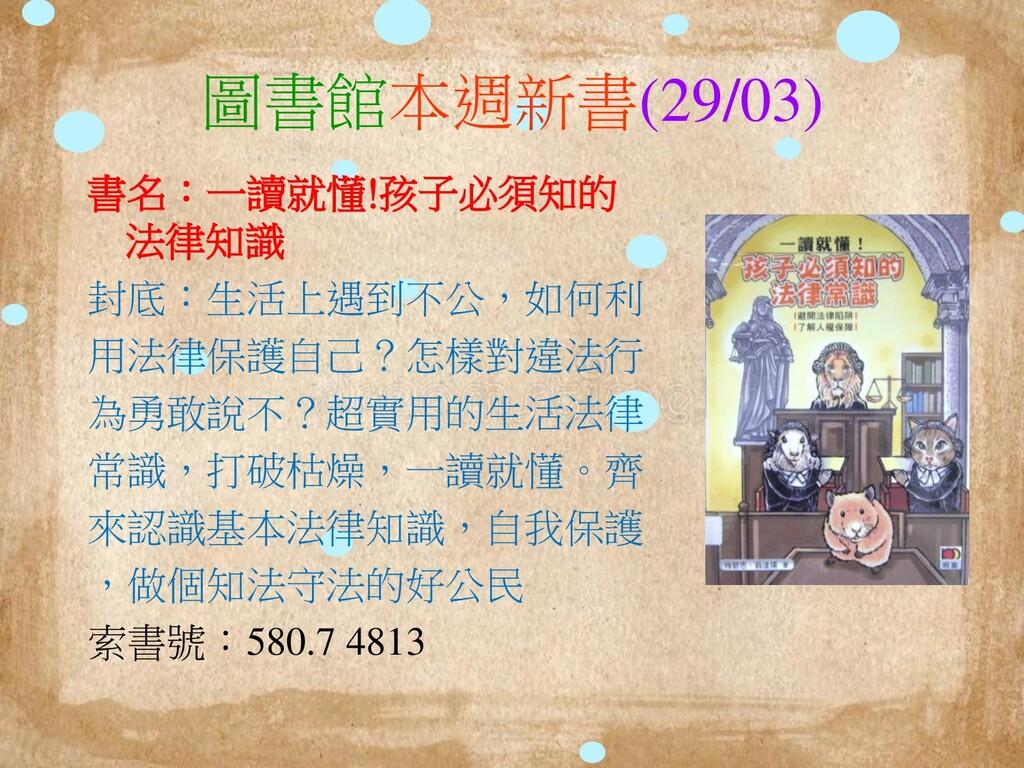 圖書館本週新書(29/03) 書名:一讀就懂!孩子必須知的 法律知識 封底:生活上遇到不公,如...