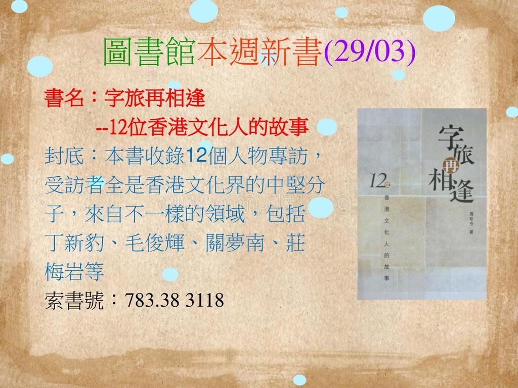 圖書館本週新書(29/03) 書名:字旅再相逢 --12位香港文化人的故事 封底:本書收錄12...