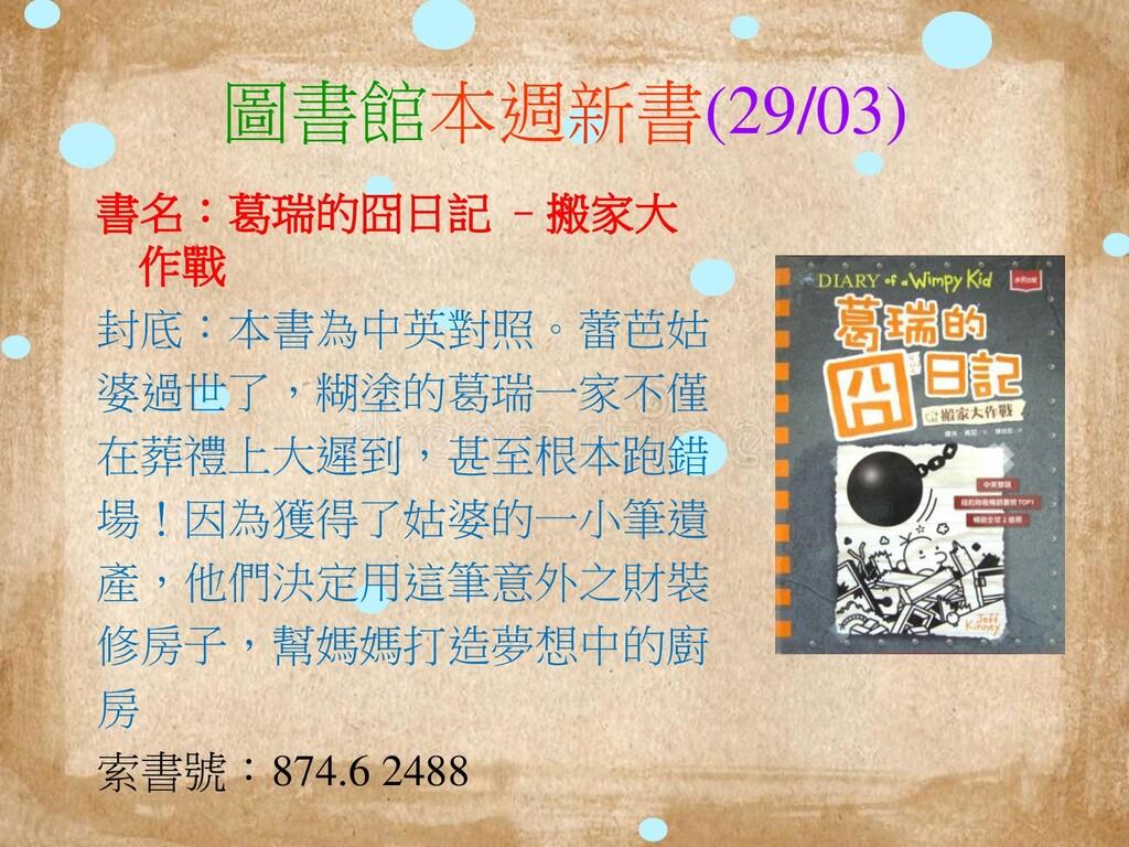 圖書館本週新書(29/03) 書名:葛瑞的囧日記 –搬家大 作戰 封底:本書為中英對照。蕾芭姑...