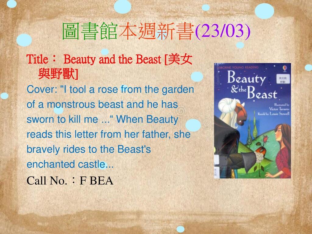 圖書館本週新書(23/03) Title: Beauty and the Beast [美女 ...