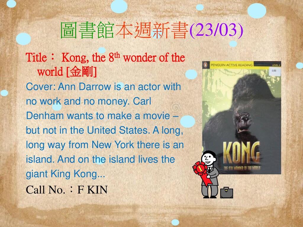 圖書館本週新書(23/03) Title: Kong, the 8th wonder of t...