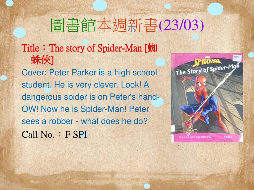 圖書館本週新書(23/03) Title:The story of Spider-Man [蜘...