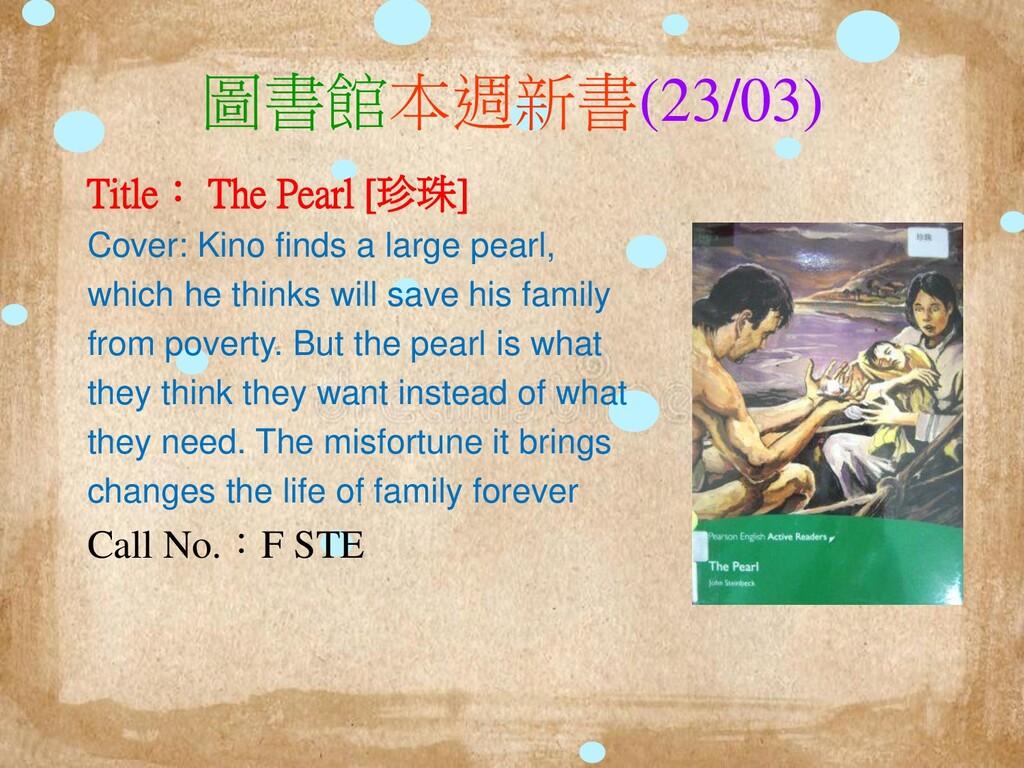 圖書館本週新書(23/03) Title: The Pearl [珍珠] Cover: Kin...