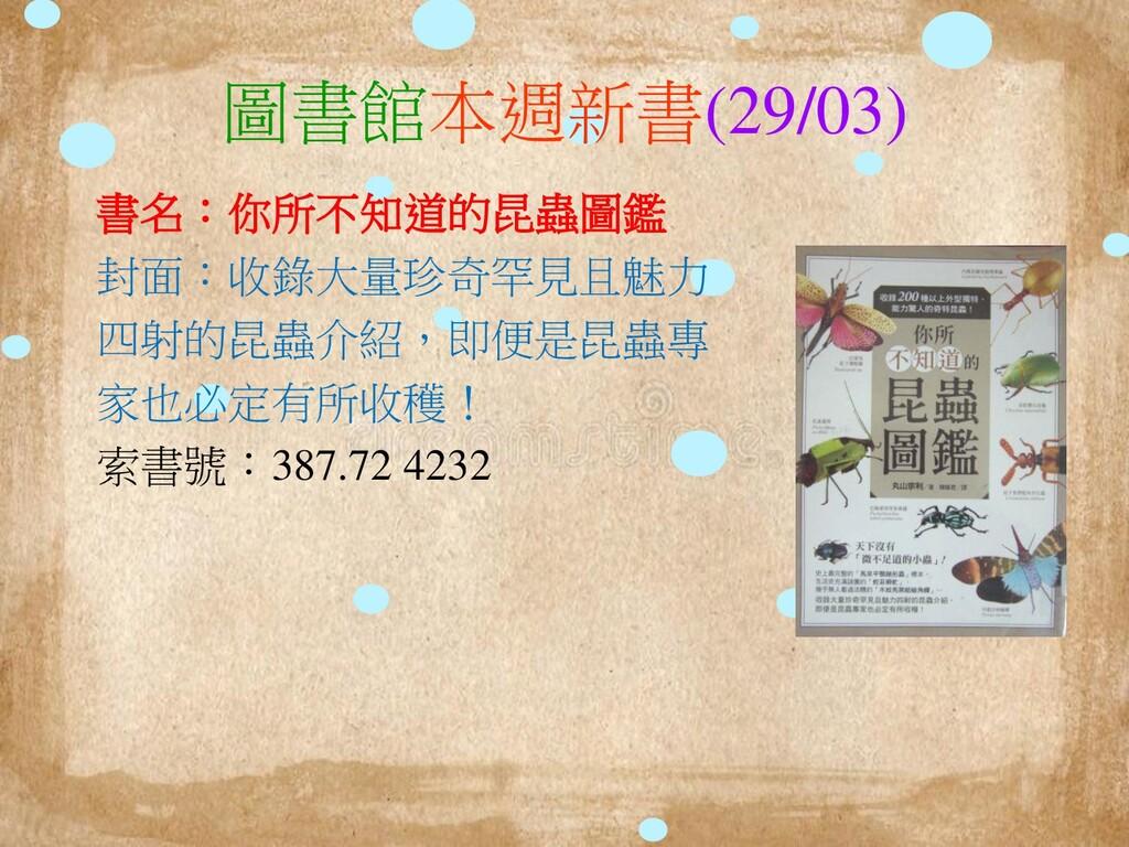 圖書館本週新書(29/03) 書名:你所不知道的昆蟲圖鑑 封面:收錄大量珍奇罕見且魅力 四射的...