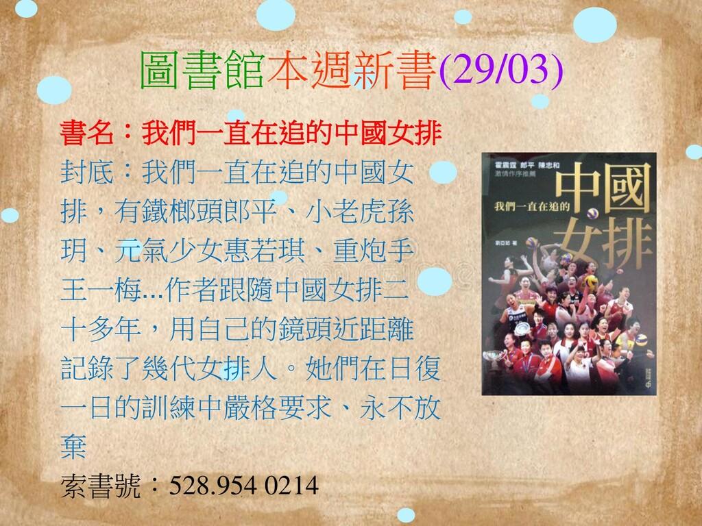 圖書館本週新書(29/03) 書名:我們一直在追的中國女排 封底:我們一直在追的中國女 排,有...
