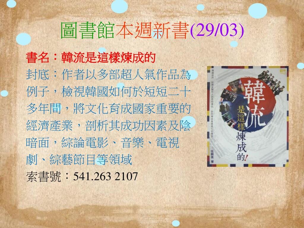 圖書館本週新書(29/03) 書名:韓流是這樣煉成的 封底:作者以多部超人氣作品為 例子,檢視...