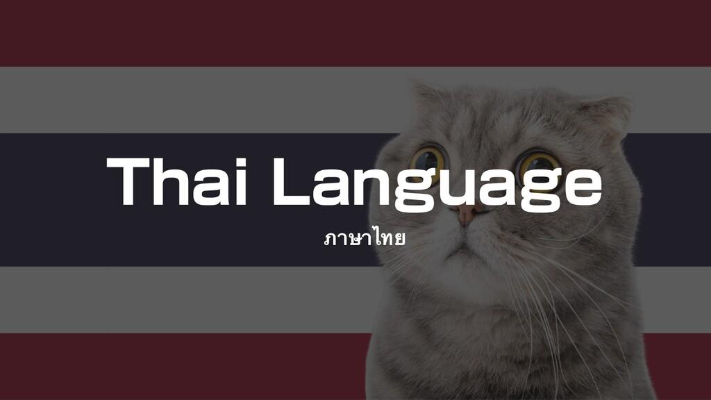 5IBJ-BOHVBHF ภาษาไทย