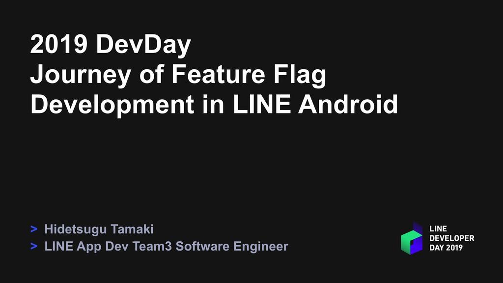 2019 DevDay Journey of Feature Flag Development...