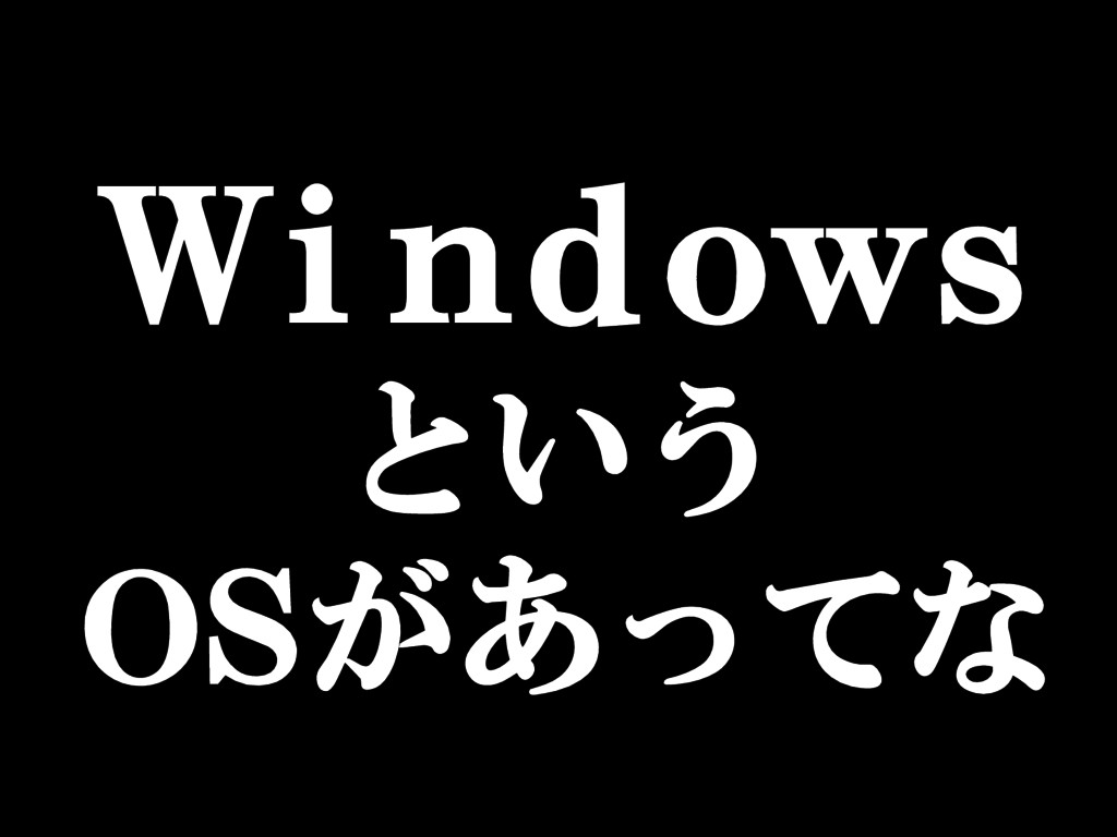 W i n d o w s という O Sがあってな