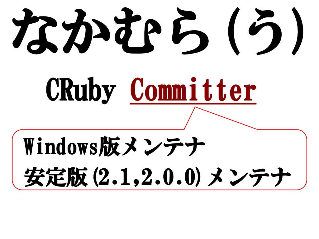 なかむら(う) CRuby Committer Windows版メンテナ 安定版(2.1,2....