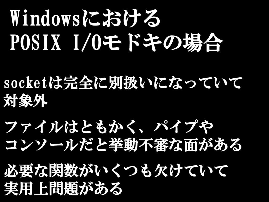 Windowsにおける POSIX I/Oモドキの場合 socketは完全に別扱いになっていて...