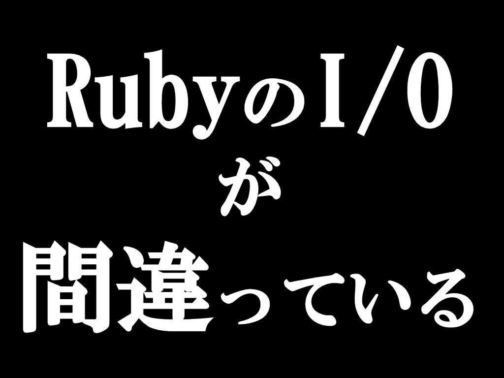 RubyのI/O が 間違っている