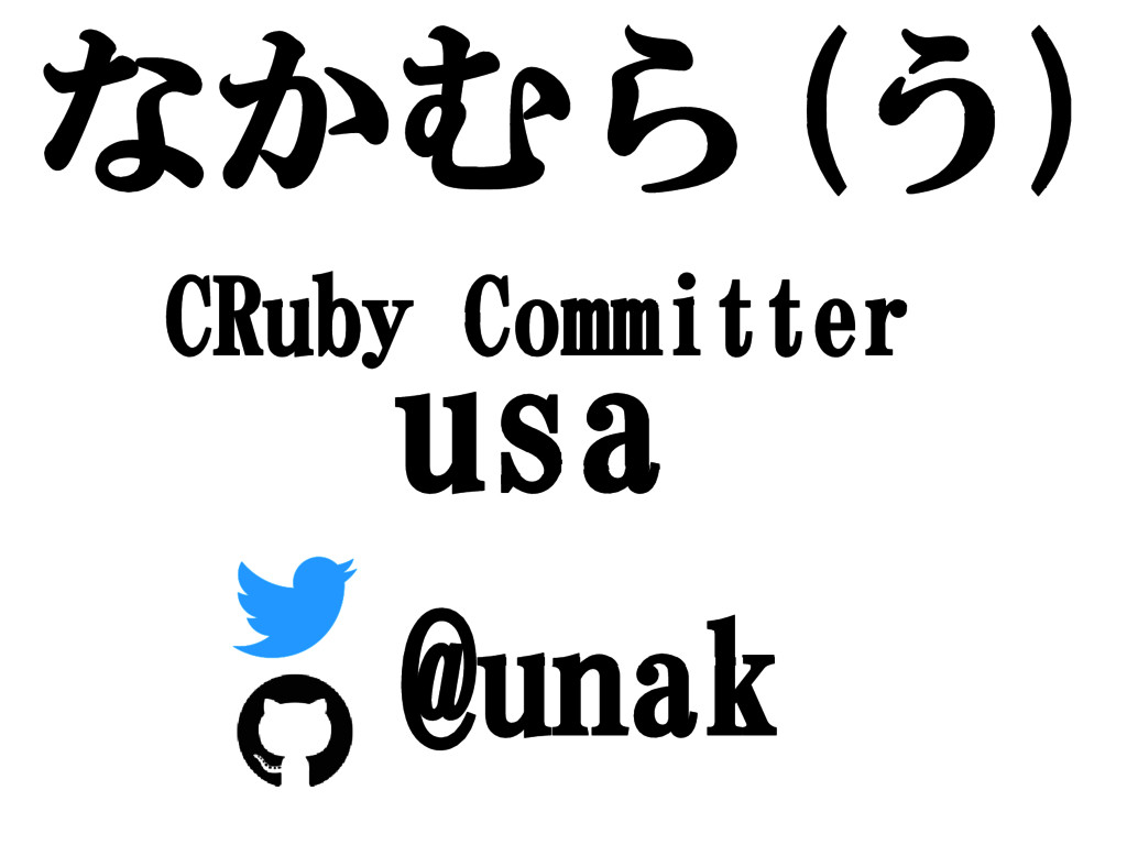 なかむら(う) CRuby Committer usa @unak