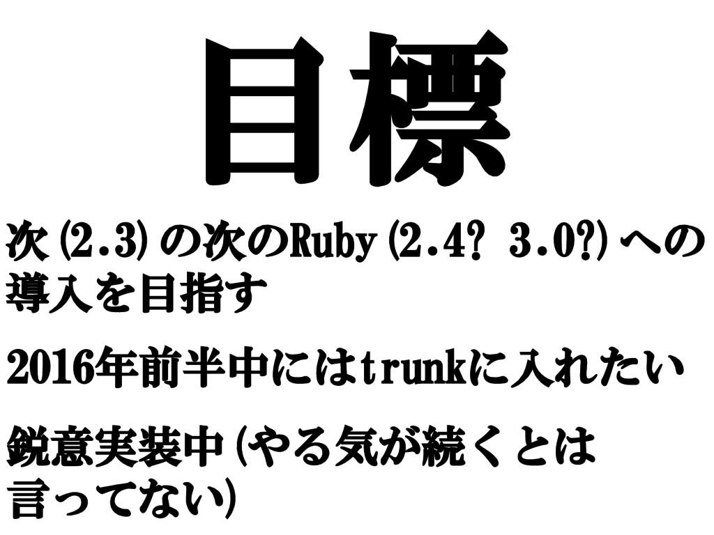目標 次(2.3)の次のRuby(2.4? 3.0?)への 導入を目指す 2016年前半中には...