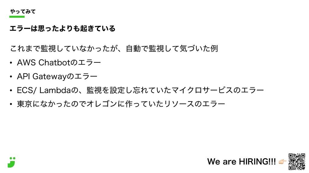 ͬͯΈͯ ΤϥʔࢥͬͨΑΓى͖͍ͯΔ 8FBSF)*3*/(👉 ͜Ε·Ͱࢹ...