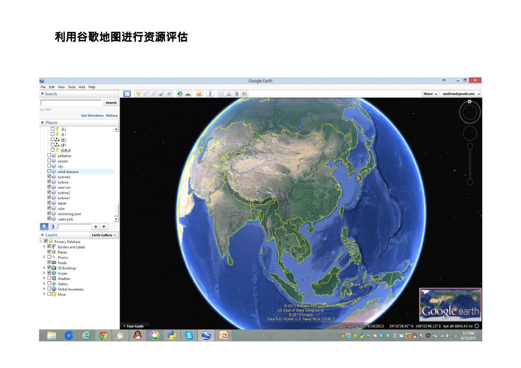 利用谷歌地图进行资源评估 利用谷歌地图进行资源评估 利用谷歌地图进行资源评估 利用谷歌地图进行...