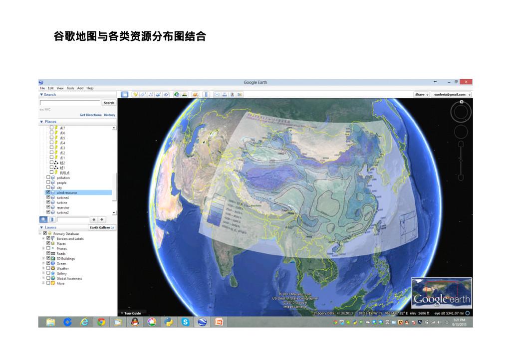 谷歌地图与各类资源分布图结合 谷歌地图与各类资源分布图结合 谷歌地图与各类资源分布图结合 谷歌...