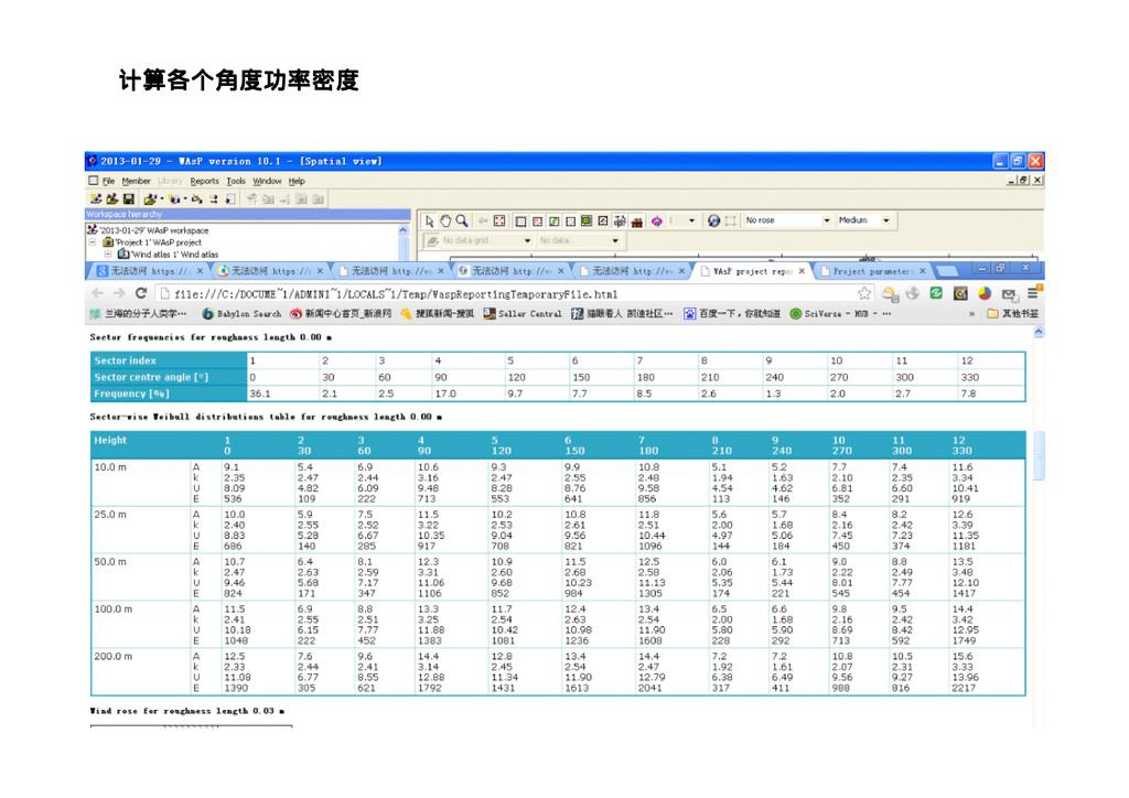 计算各个角度功率密度 计算各个角度功率密度 计算各个角度功率密度 计算各个角度功率密度