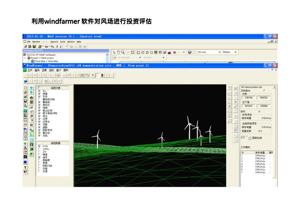 利用 利用 利用 利用windfarmer windfarmer windfarmer win...