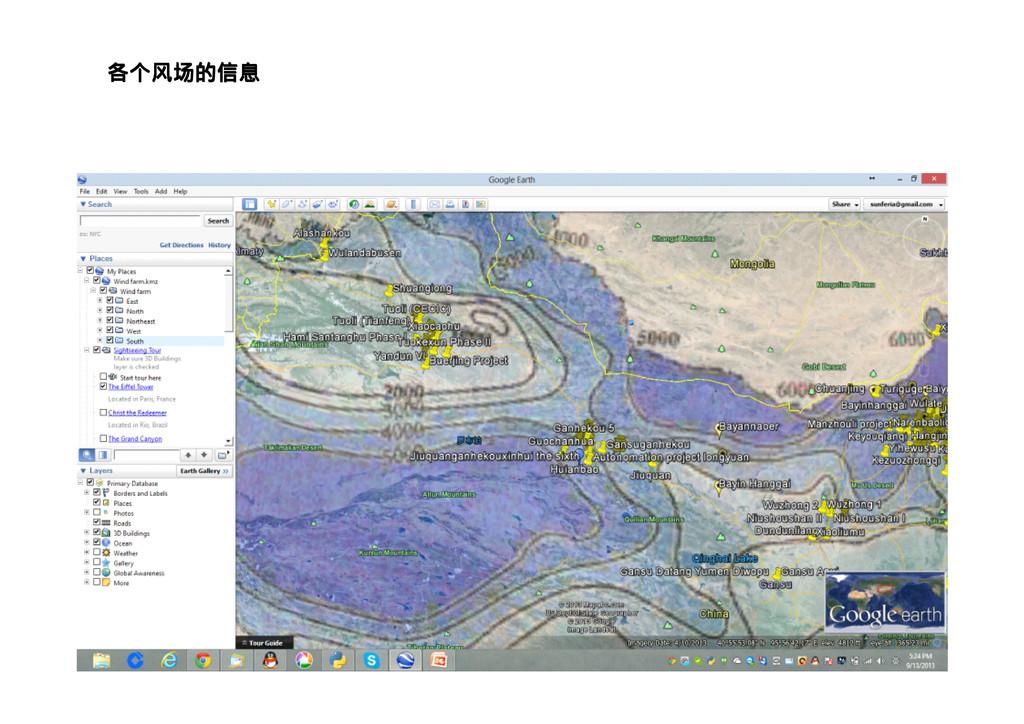 各个风场的信息 各个风场的信息 各个风场的信息 各个风场的信息