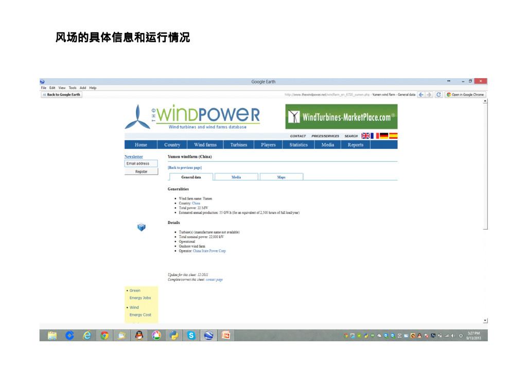 风场的具体信息和运行情况 风场的具体信息和运行情况 风场的具体信息和运行情况 风场的具体信息和...