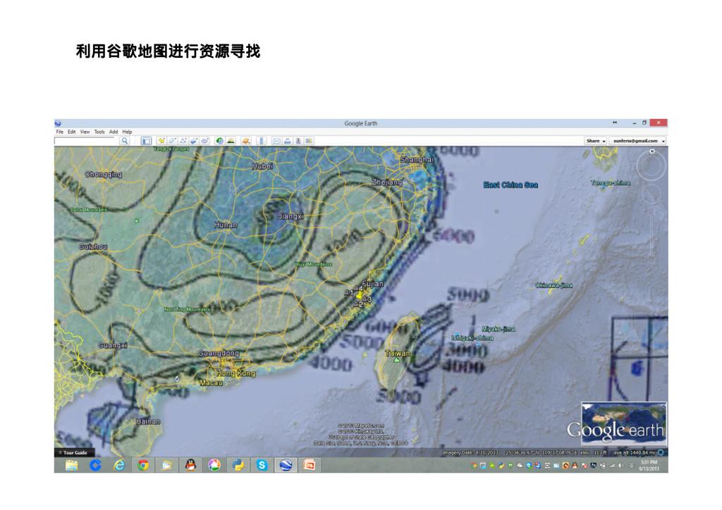 利用谷歌地图进行资源寻找 利用谷歌地图进行资源寻找 利用谷歌地图进行资源寻找 利用谷歌地图进行...