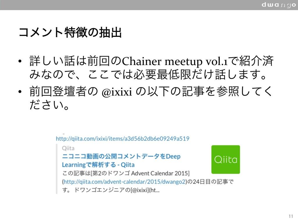 ίϝϯτಛͷநग़ • ৄ͍͠લճͷChainer meetup vol.1Ͱհࡁ ...