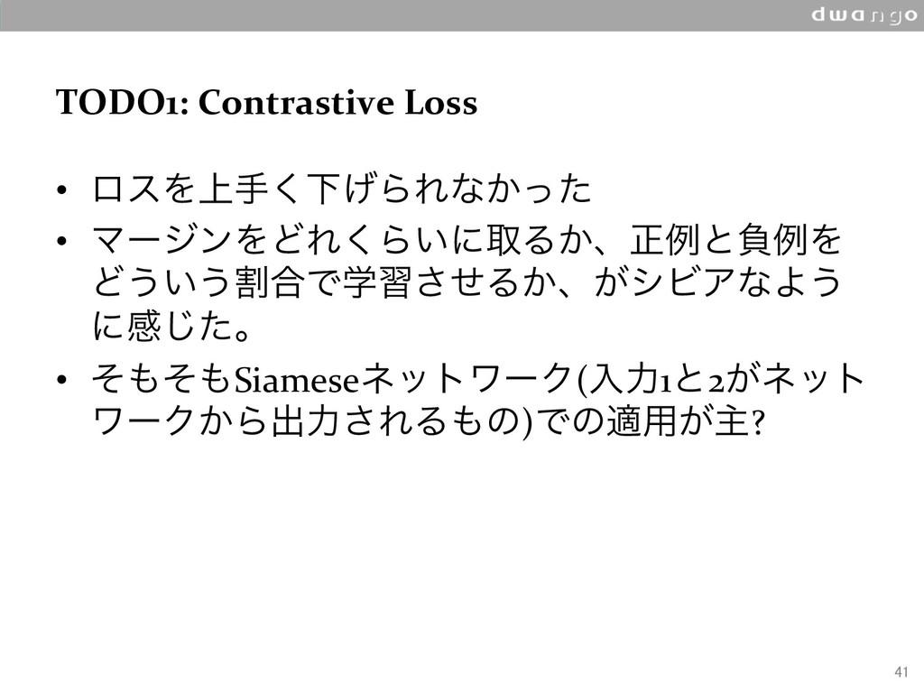 TODO1: Contrastive Loss • ϩεΛ্ख͘Լ͛ΒΕͳ͔ͬͨ • Ϛ...