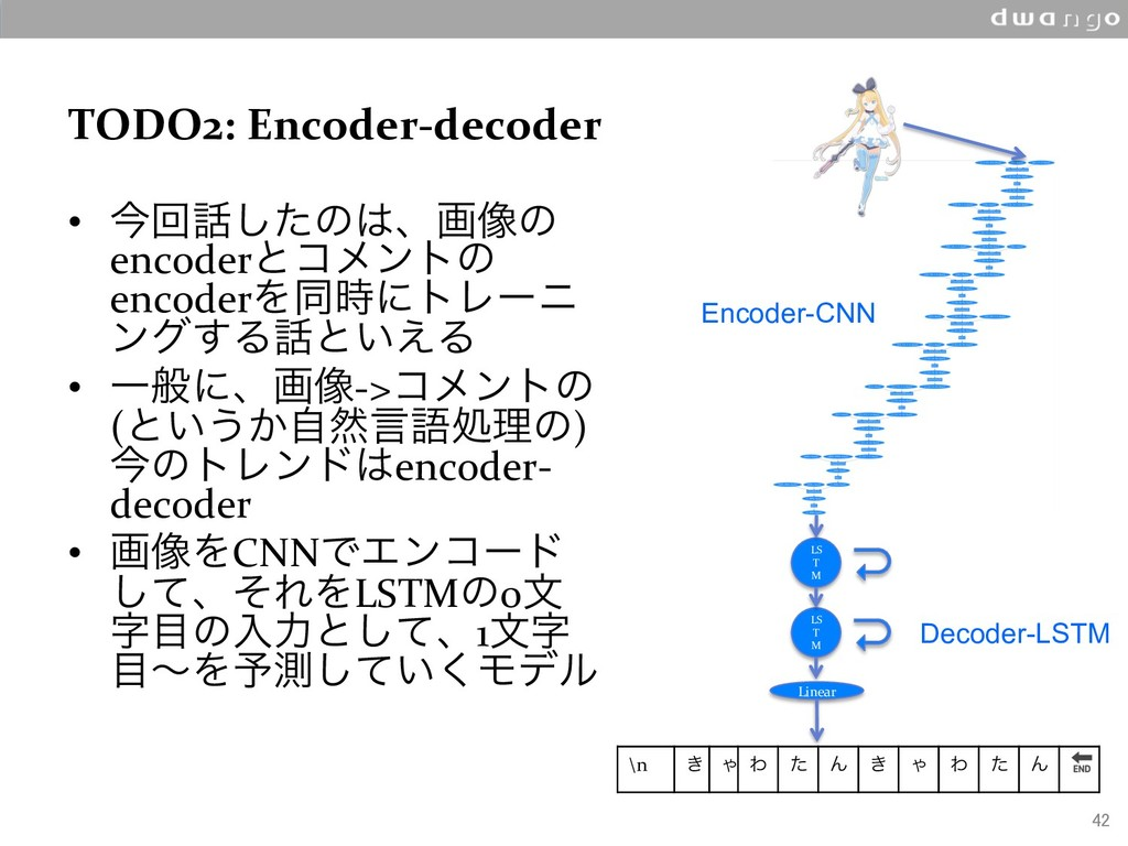 TODO2: Encoder-decoder • ࠓճͨ͠ͷɺը૾ͷ encoderͱ...