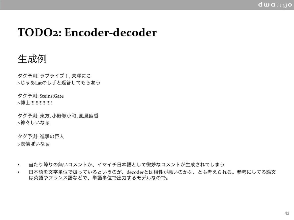 TODO2: Encoder-decoder ੜྫ λά༧ଌ: ϥϒϥΠϒʂ, ᖒʹ͜ ...