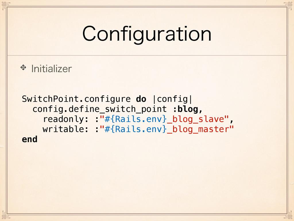 $POpHVSBUJPO *OJUJBMJ[FS SwitchPoint.configure ...