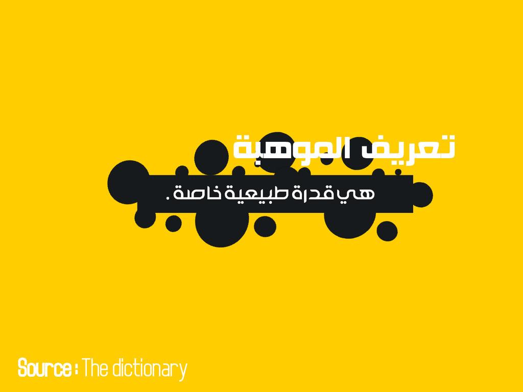 تبَٕ٘ىا فٝشعح تصاخ تيعيبط ةردق يه . Source : Th...