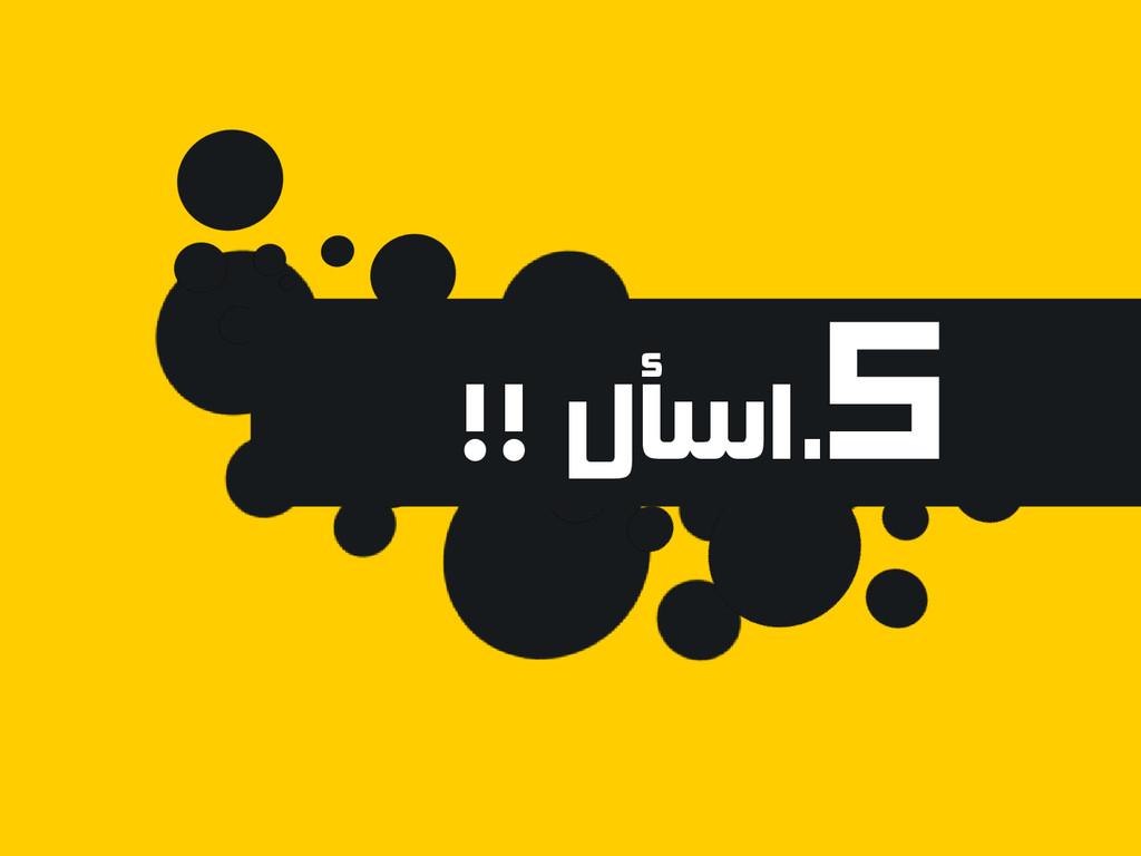 .5 هأسا !!