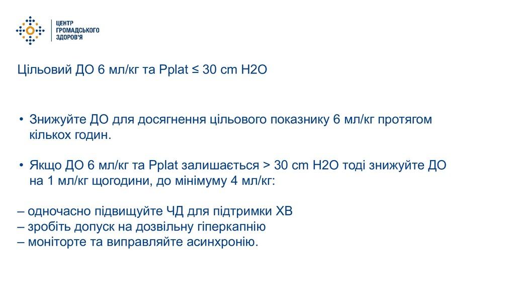 Цільовий ДО 6 мл/кг та Pplat ≤ 30 cm H2O • Зниж...