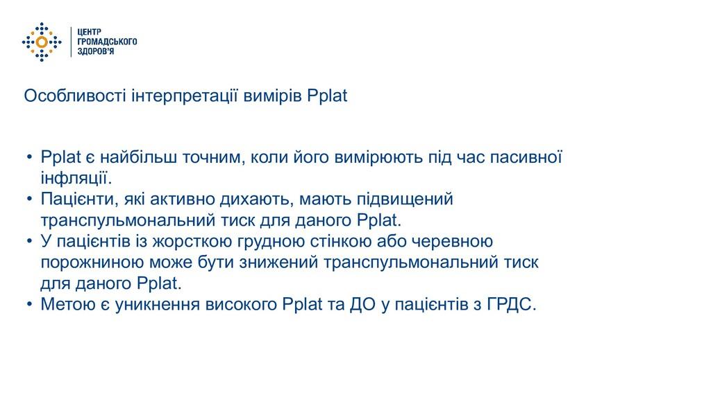 Особливості інтерпретації вимірів Pplat • Pplat...