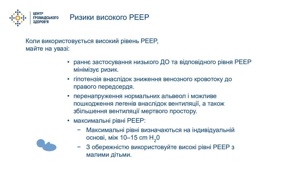 Ризики високого PEEP Коли використовується висо...