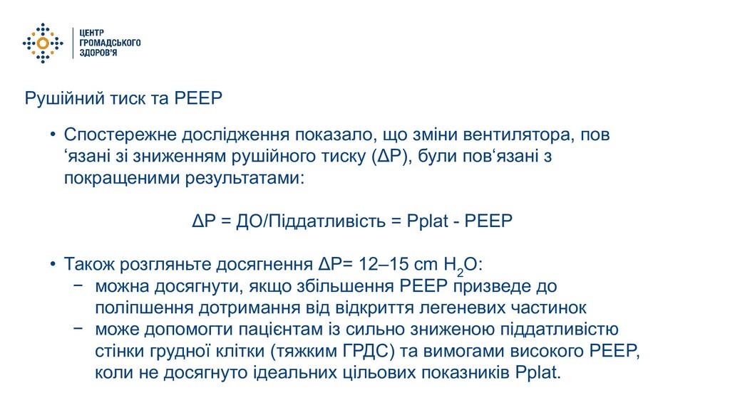 Рушійний тиск та PEEP • Спостережне дослідження...