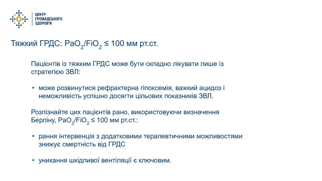 Тяжкий ГРДС: PaO 2 /FiO 2 ≤ 100 мм рт.ст. Паціє...