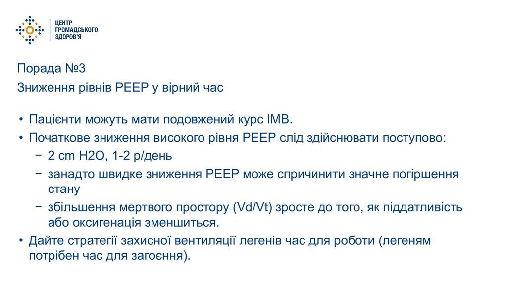 Порада №3 Зниження рівнів PEEP у вірний час • П...