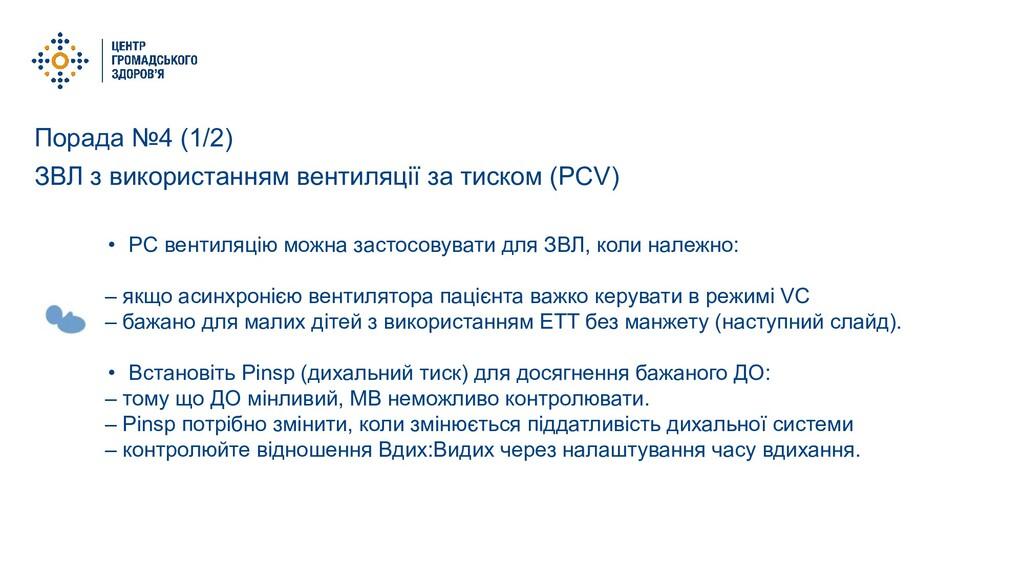 Порада №4 (1/2) ЗВЛ з використанням вентиляції ...