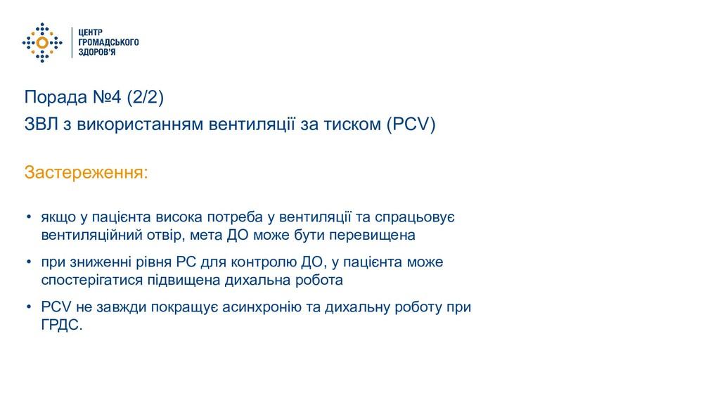 Порада №4 (2/2) ЗВЛ з використанням вентиляції ...
